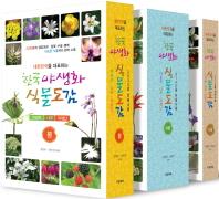 대한민국을 대표하는 한국 야생화 식물도감 세트