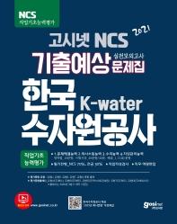 고시넷 NCS 한국수자원공사 기출예상문제집(2021)