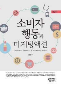 소비자행동과 마케팅액션