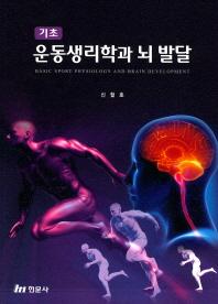 기초 운동생리학과 뇌 발달