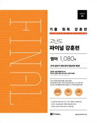 공단기 기출 회독 강훈련 고난도 파이널 영어 1080제(2018)