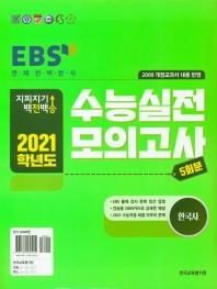지피지기 백전백승 고등 한국사 수능실전 모의고사 5회분(2020)(2021 수능대비)(봉투)