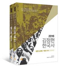 김정현 한국사 정현 기출 815 세트(2016)
