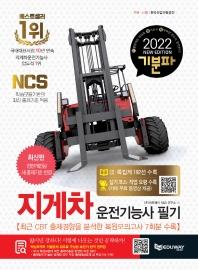 기분파 지게차운전기능사 필기(2021)