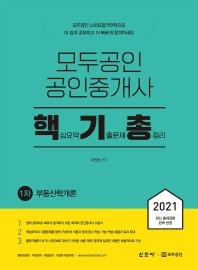 2021 모두공인 공인중개사 핵기총 부동산학개론