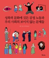 성폭력 문화에 깃든 감정 노동과 우리 사회의 보이지 않는 문제들