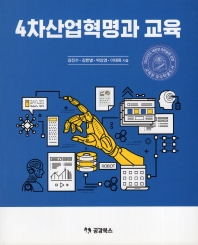4차산업혁명과 교육