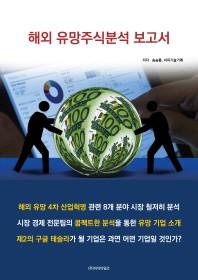 해외 유망주식분석 보고서