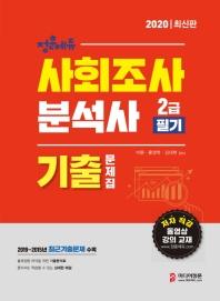 정훈에듀 사회조사분석사 2급 필기 기출문제집(2020)