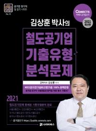김상훈 박사의 철도공기업 기출유형 분석문제(2021)