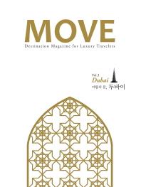 Move Vol. 3(무브): 아랍의 문, 두바이