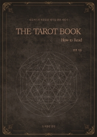 더 타로 북(The Tarot Book - How to Read)