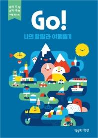 Go! 나의 랄랄라 여행일기: 파랑