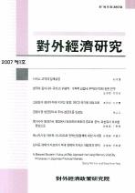 대외경제연구(2007 제1호)