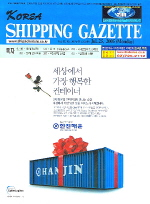 Korea Shipping Gazette(7/25)