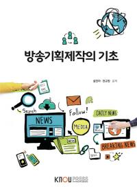 방송기획제작의 기초(2학기, 워크북 포함)