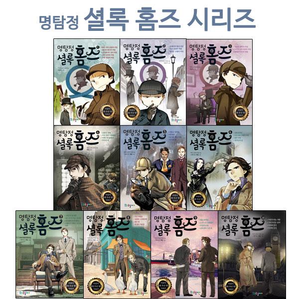 [셀카봉증정][국일아이]명탐정 셜록 홈즈 시리즈 1 - 10권(전10권)