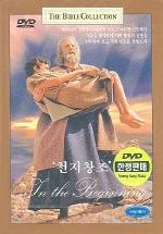 천지창조(DVD)