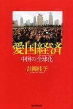 愛國經濟 中國の全球化