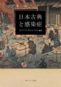 日本古典と感染症