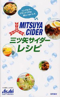 三ツ矢サイダ-レシピ ロングセラ-ブランドで作る新しいおいしさ.