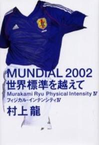 MUNDIAL 2002世界標準を越えて フィジカル.インテンシティ 4