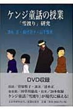 ケンジ童話の授業 「雪渡り」硏究