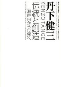 丹下健三 傳統と創造-瀨戶內から世界へ 瀨戶內國際藝術祭二Ο一三.丹下健三生誕一ΟΟ周年プロジェクト