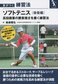 ソフトテニス 高田商業の勝負强さを磨く練習法 後衛編