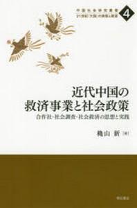 近代中國の救濟事業と社會政策 合作社.社會調査.社會救濟の思想と實踐