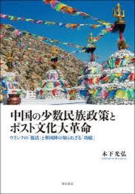 中國の少數民族政策とポスト文化大革命 ウランフの「復活」と華國鋒の知られざる「功績」