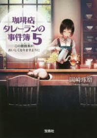 コ-ヒ-店タレ-ランの事件簿 5