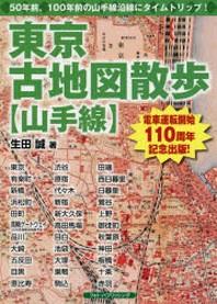 東京古地圖散步(山手線) 50年前,100年前の山手線沿線にタイムトリップ!