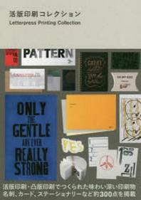 活版印刷コレクション