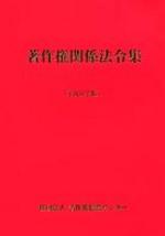 著作權關係法令集 平成15年版
