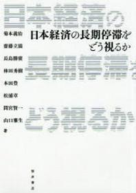 日本經濟の長期停滯をどう視るか