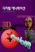 디지털 애니메이션(CD-ROM 1장 포함)