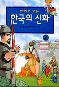 만화로 보는 한국의 신화 2