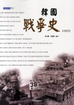 한국 전쟁사