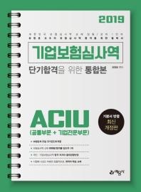 기업보험심사역 단기합격을 위한 통합본(공통부문 + 기업전문부문)(2019)