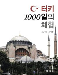 터키 1000일의 체험