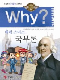 Why 애덤 스미스 국부론