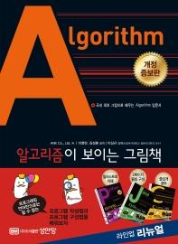 알고리즘Algorithm이 보이는 그림책