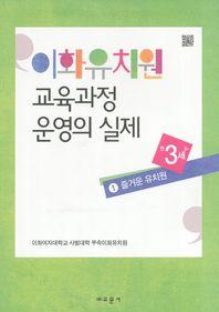 이화유치원 교육과정 운영의 실제. 1: 즐거운 유치원(만3세)