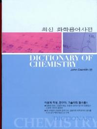 화학용어사전(최신)