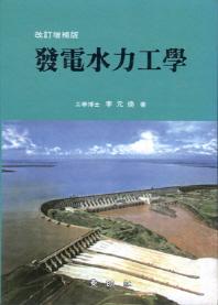 발전수력공학(개정증보)