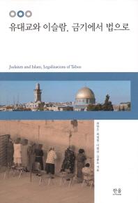 유대교와 이슬람, 금기에서 법으로
