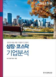 상장 코스닥 기업분석(2015 가을)