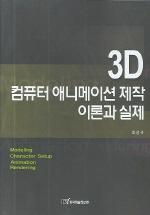 3D 컴퓨터 애니메이션 제작 이론과 실제