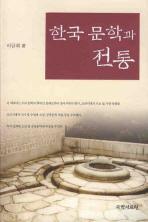 한국 문학과 전통